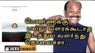 Teeth (2007) Hollywood Movie Review in Tamil by Jackiesekar | #Hollywoodmoviereviewintamil