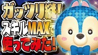 【ツムツム】縦消去!アイドルチップ スキルレベル6(スキルMAX)初見プレイ!【Seiji@きたくぶ】