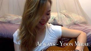 Always - Yoon Mirae 윤미래 Cover (Descendants of the Sun 태양의 후예 OST)
