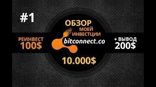 Криптовалюта BitConnect. Как купить Битконнект, заработать в Lending BCC и вывести деньги в BitCoin?