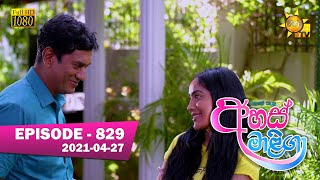 Ahas Maliga | Episode 829 | 2021-04-27 Thumbnail