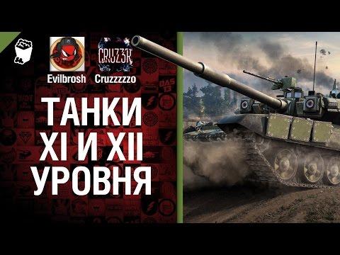 Танки 11 и 12 уровня - Легкий Дайджест №74 - Будь Готов [World of Tanks]