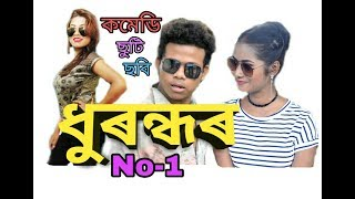 New Assamese comedy video || Assamese Funny video 2018 || Dhurandhar no-1