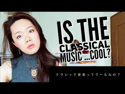 クラシック音楽ってクールなの?/Is the classical music cool?