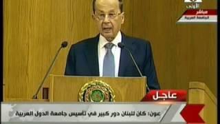 شاهد.. الرئيس اللبناني: العالم يعيش حرب عالمية ثالثة يحركها الإرهاب
