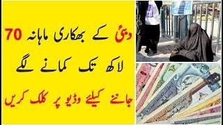 Dubai Beggars Earn upto 70 Lakh Per Month | Dilchasp Maloomat |