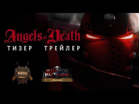 Angels Of Death - Тизер трейлер (русская озвучка) No Ads. Warhammer 40000