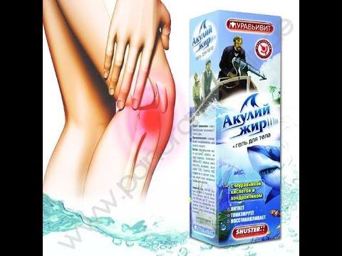 Акулий жир в Алматы от боли в суставах