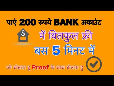 Get Free Rs 200 In Bank Account In 5 Minutes (PROOF) - LIVE NOW
