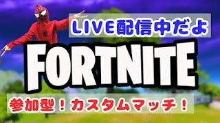 フォートナイト【 参加型 】ライブ 配信中! カスタム