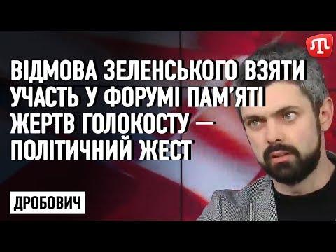 Дробович: Відмова Зеленського взяти участь у форумі пам'яті жертв Голокосту — політичний жест