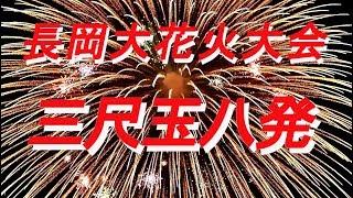 2017長岡大花火大会・三尺玉八発!!、二日間の三尺玉を全て収録(4ch録音・高音質・ヘッドホン視聴可)