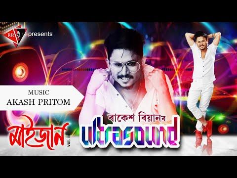 Ultrasound | Rakesh Reeyan | Lyrical Video 2019 | Latest Assamese Song | Ac Multimedia