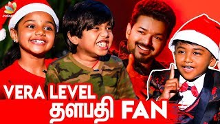Vijay Sir I have a Car- A Gift | 2019 Star Kids Atrocities | Christmas Special Interview