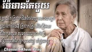 ម៉ែមានតែមួយ ,ខេម, Mae Mean tae mouy ,Khem ,Khmer New song 2017 3.8M views