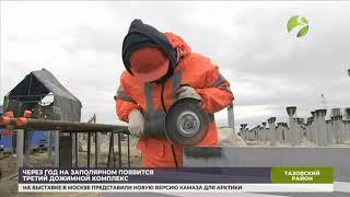 На Заполярном месторождении «Газпром добычи Ямбург» появится третий дожимной комплекс