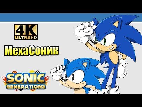 Sonic Generations #6 — МехаСоник {PC} прохождение часть 6