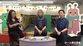 Publication Date: 2020-07-09 | Video Title: 保良局陳守仁小學 小一入學網上分享會 PLKCTSLPS -