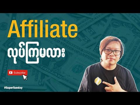 မြန်မာပြည်မှာ Affiliate Marketing နဲ့ ငွေရှာမယ်ဆိုရင် | Make Money YouTube Myanmar