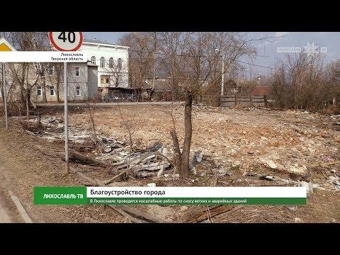В Лихославле проводятся масштабные работы по сносу ветхих и аварийных зданий