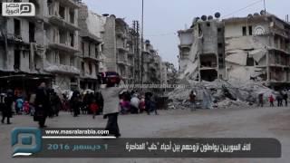 مصر العربية | آلاف السوريين يواصلون نزوحهم بين أحياء