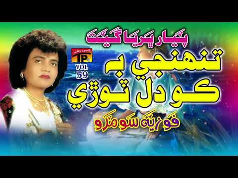 Tuhinji Be Ko Dil Tore - Fozia Soomro - Sindhi Hits Old Song - Tp Sindhi