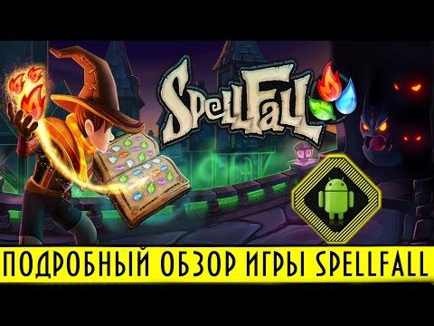 SpellFall-Puzzle Adventure.Подробный обзор невероятной игры три в ряд,приключения,головоломка!