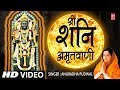 Download शनिवार Special भजन I श्री शनिदेव अमृतवाणी Shree Shanidev Amritwani I ANURADHA PAUDWAL, HD  Song MP3 song and Music Video