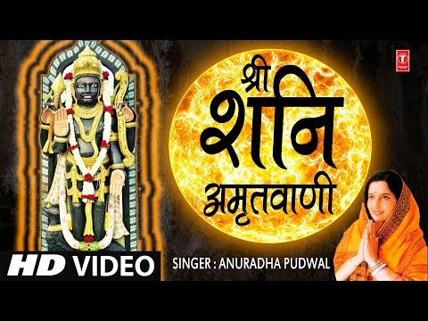 शनिवार Special भजन I श्री शनिदेव अमृतवाणी Shree Shanidev Amritwani I ANURADHA PAUDWAL, HD Video Song