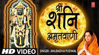 Shani Jayanti 2020 I श्री शनिदेव अमृतवाणी Shree Shanidev Amritwani I ANURADHA PAUDWAL, HD Video Song