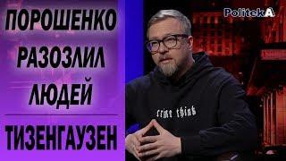 Зеленский заставил Порошенко играть по правилам шоу - Тизенгаузен