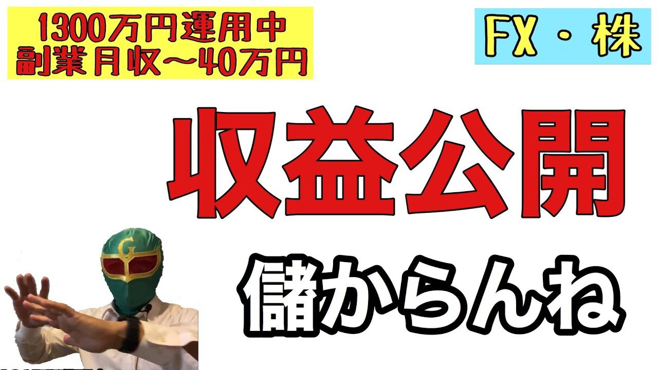 【1,300万円運用中 初中級副業トレーダー】6月22日〜6月26日副業収益公開