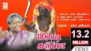 18 m Padi Karuppa | 18ம் படி கருப்பா | பரவை முனியம்மா