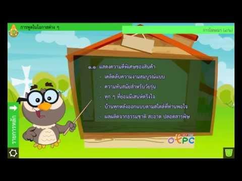 การพูดในโอกาสต่างๆ - สื่อการเรียนการสอน ภาษาไทย ม.2