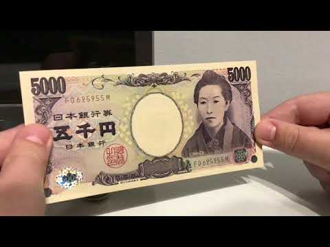 A closer look at some Japanese yen banknotes and 5 yen coins! / 日本円紙幣と5円硬貨