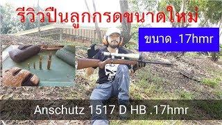 รีวิวปืนลูกกรดขนาดใหม่ .17hmr : Anschutz 1517 D HB