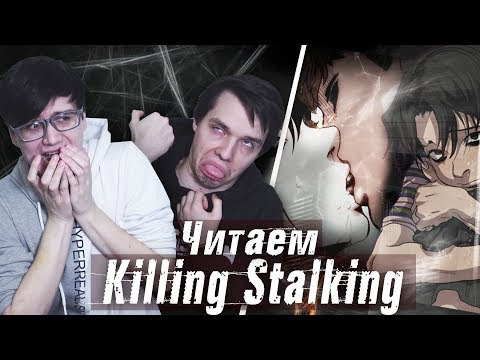 УЖАСЫ ЯОЯ! ЧИТАЕМ KILLING STALKING #3 [Rimus & Лекс]