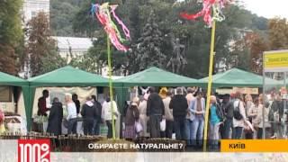 Выбираем натуральное?(Мода на органические продукты уже давно охватила Европу. В Украине о здоровом питании пока еще только начин..., 2013-10-12T12:14:07.000Z)