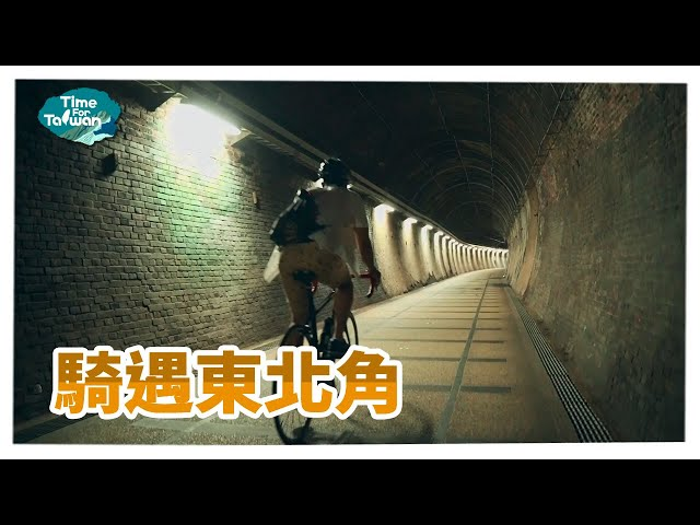 騎遇東北角|Time for Taiwan - Old Caoling Belt Bikeway