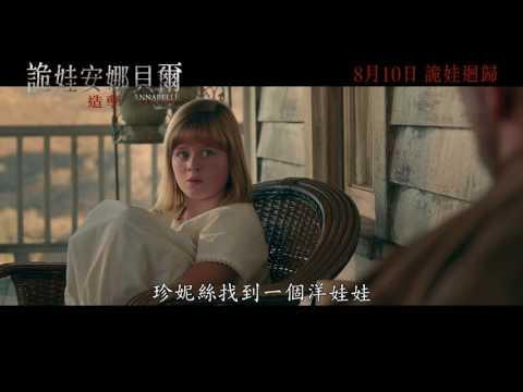 詭娃安娜貝爾:造孽 (Annabelle Creation)電影預告