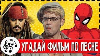 УГАДАЙ ФИЛЬМ ПО ПЕСНЕ ЗА 10 СЕКУНД !