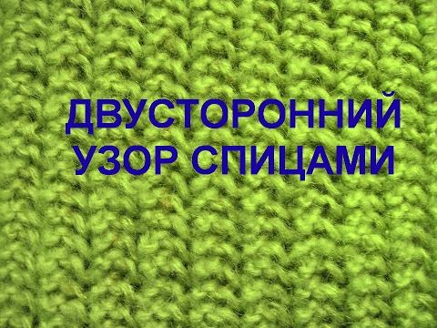 двусторонний рельефный узор спицами шарф снуд вязание спицами