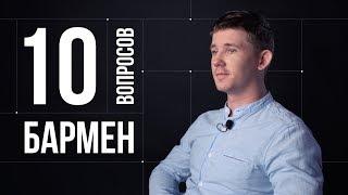 10 глупых вопросов БАРМЕНУ