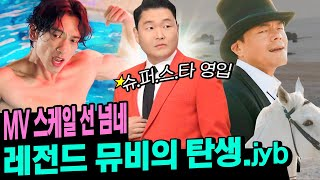 "JYB (RAINxJYP) Invite Legendary Guest PSY For Their ""Switch to me"" MV Pt. 2 