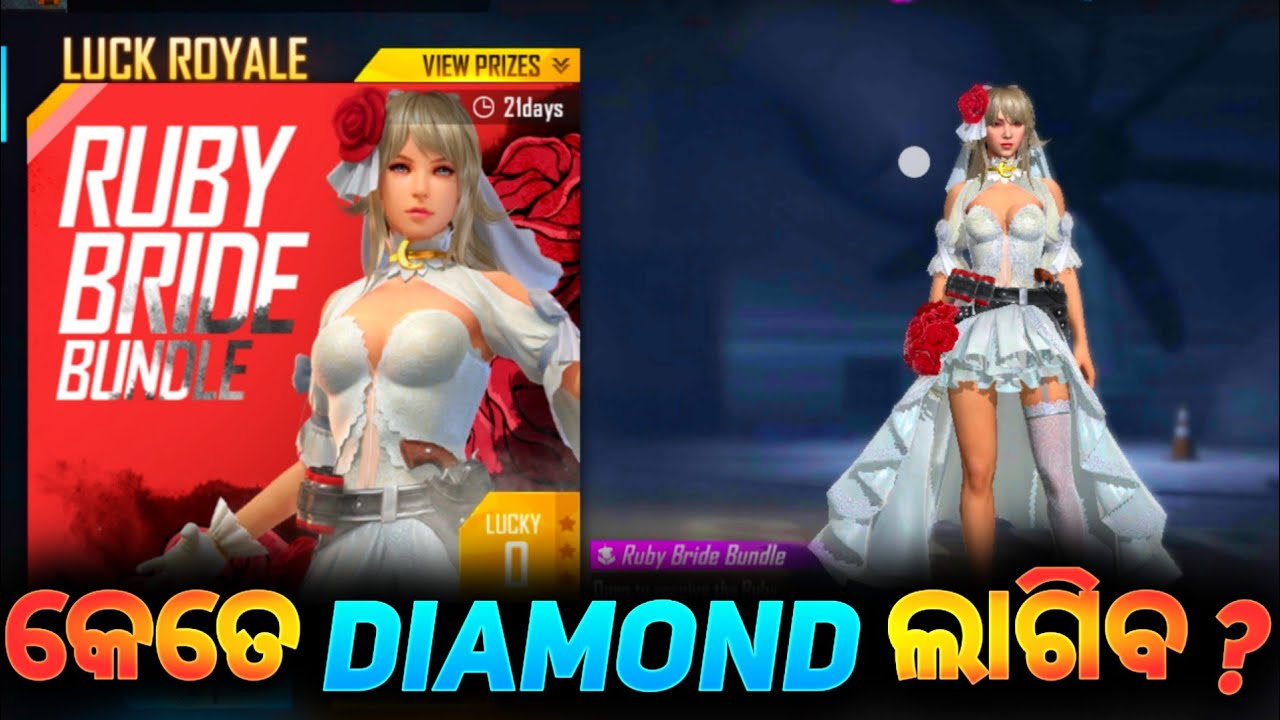 କେତେ Diamond ଲାଗିବ ? FF NEW DIAMOND ROYALE BONDLE SPIN    LOL .