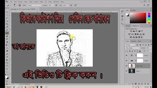 Turn image into Pencil sketch on Photoshop 2017