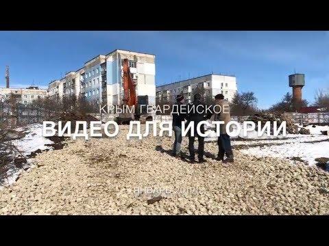 Геодезия перед строительством нового дома в Гвардейском. Видео для истории. Крым сегодня