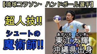 【ハンドボール】超人技・シュートの魔術師 琉球コラソン・東江太輝選手のハイライト集