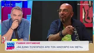 Ζουγανέλης: Η Ελεονώρα είναι υψηλών διαστάσεων καλλιτέχνης - Καλοκαίρι not 21/8/2019 | OPEN TV