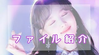 【New!】ファイル紹介【無言】